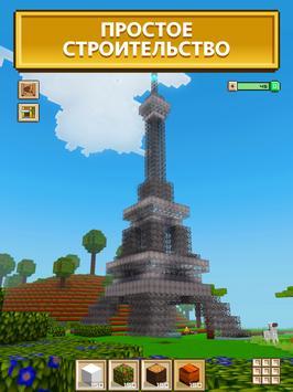 Block Craft 3D скриншот 13