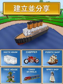 3D 方塊城:免費城市建造模擬遊戲 (Block Craft 3D) 截圖 15