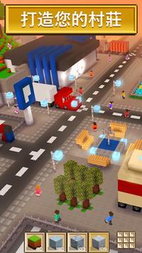 3D 方塊城:免費城市建造模擬遊戲 (Block Craft 3D) 截圖 4