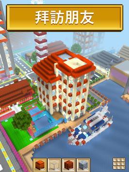3D 方塊城:免費城市建造模擬遊戲 (Block Craft 3D) 截圖 8