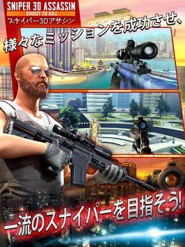 スナイパー3Dアサシン:無料射撃ゲーム スクリーンショット 12