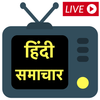 Hindi LIVE News channels, newspapers & websites icon