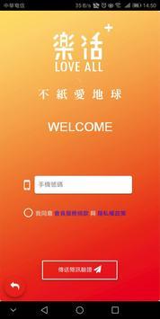 樂活+ poster