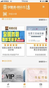 樂活+ screenshot 1