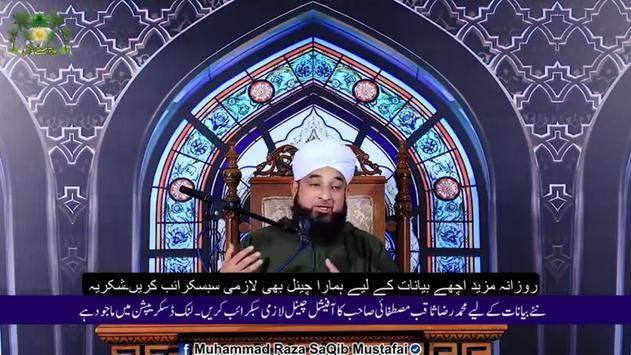 Latest Bayan of Molana Saqib Raza Mustafai screenshot 1