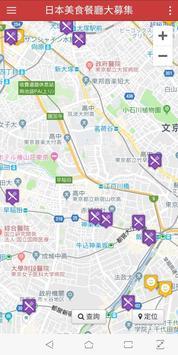 日本美食募集 screenshot 2