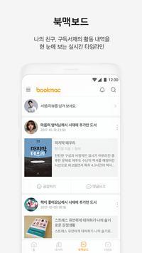 북맥 - 독서취향 분석 책추천, AI 책추천 봇, 독서앱, 독서노트, 서평작성 screenshot 4