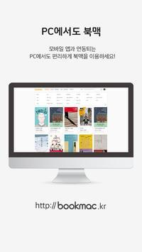 북맥 - 독서취향 분석 책추천, AI 책추천 봇, 독서앱, 독서노트, 서평작성 screenshot 6
