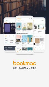 북맥 - 독서취향 분석 책추천, AI 책추천 봇, 독서앱, 독서노트, 서평작성 poster