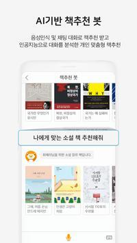 북맥 - 독서취향 분석 책추천, AI 책추천 봇, 독서앱, 독서노트, 서평작성 screenshot 1