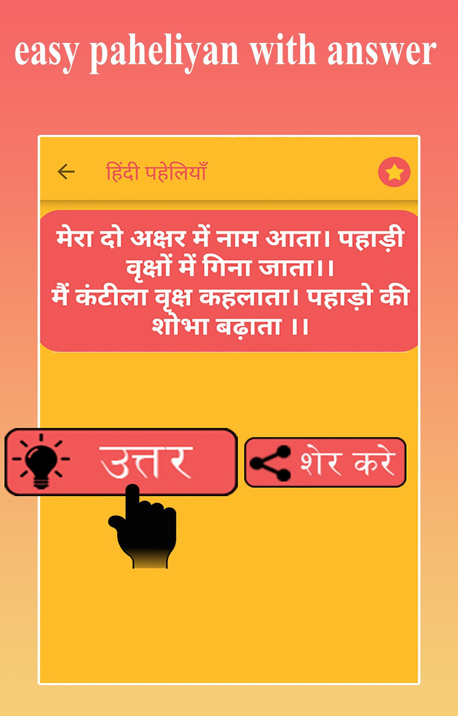 Paheliyan Riddles In Hindi For Android Apk Download