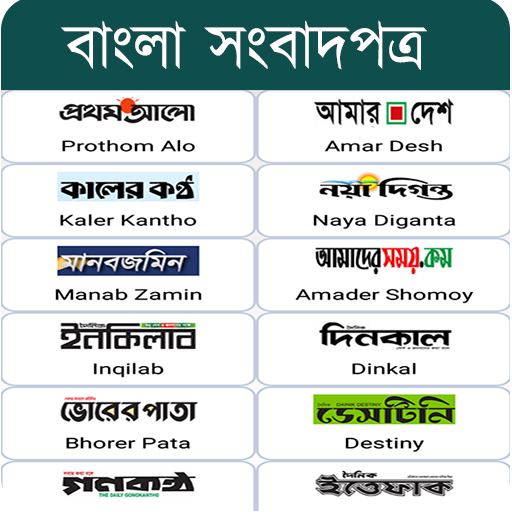 Download All Bangla Newspapers – সকল বাংলা পত্রিকা                                     Read all Bangladeshi Newspapers from this app                                     Future Apps Ltd.                                                                              7.5                                         373 Reviews                                                                                                                                           1 For Android 2021