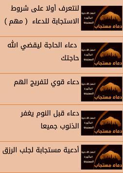 اقسم عليه النبي صلى الله عليه وسلم انه دعاء مستجاب Ekran Görüntüsü 4