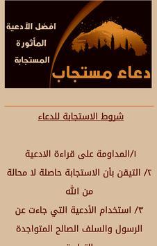 اقسم عليه النبي صلى الله عليه وسلم انه دعاء مستجاب Ekran Görüntüsü 5