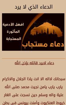 اقسم عليه النبي صلى الله عليه وسلم انه دعاء مستجاب Ekran Görüntüsü 11
