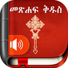 Amharic  Bible  መጽሐፍ ቅዱስ - audio ከድምጽ ጋር - ኢትዮጵያ 圖標