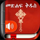 Amharic  Bible  መጽሐፍ ቅዱስ - audio ከድምጽ ጋር - ኢትዮጵያ icon