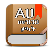 Amharic Dictionary icon