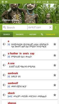 Amharic Dictionary screenshot 3
