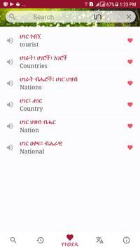 Amharic Dictionary screenshot 6
