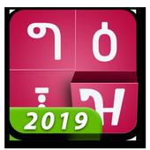 Amharic keyboard FynGeez - Ethiopia - fyn ግዕዝ 2 أيقونة
