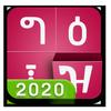 Amharic keyboard FynGeez - Ethiopia - fyn ግዕዝ 2 ikon