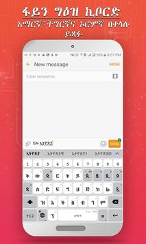 Amharic keyboard FynGeez - Ethiopia - fyn ግዕዝ 2 تصوير الشاشة 1