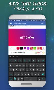 Amharic keyboard FynGeez - Ethiopia - fyn ግዕዝ 2 تصوير الشاشة 2