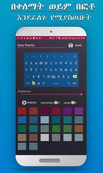 Amharic keyboard FynGeez - Ethiopia - fyn ግዕዝ 2 تصوير الشاشة 4