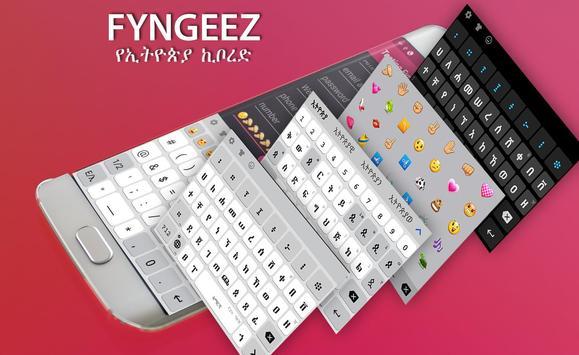 Amharic keyboard FynGeez - Ethiopia - fyn ግዕዝ 2 تصوير الشاشة 6