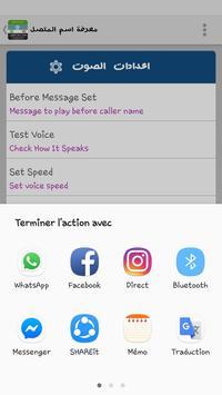 كشف رقم المتصل المجهول 2019 screenshot 4