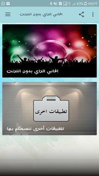 RAI MP3 MUSIC TÉLÉCHARGER GRATUIT 3ROBI