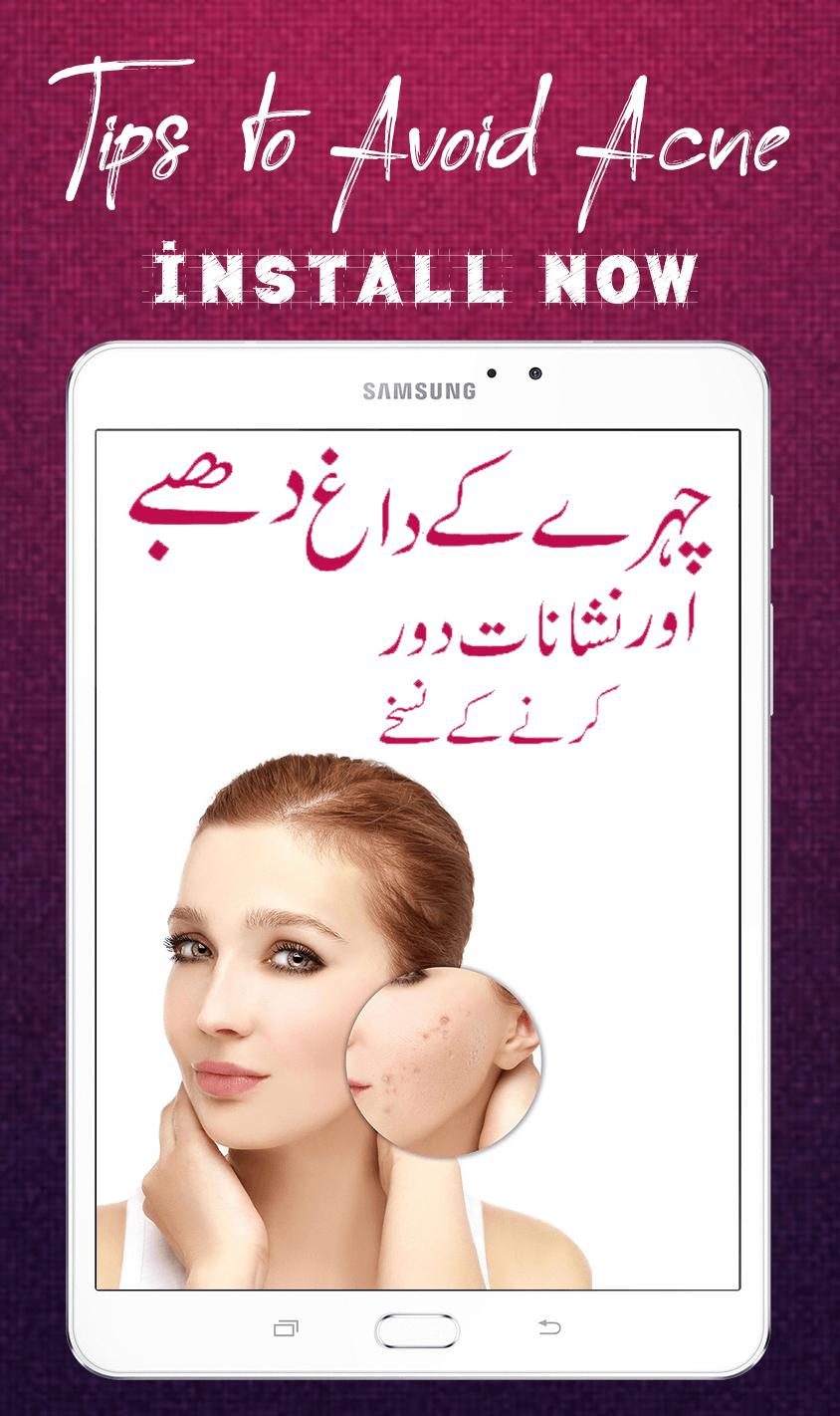 Face Pimples Home Remedy Solutions Urdu Tips For Android Apk
