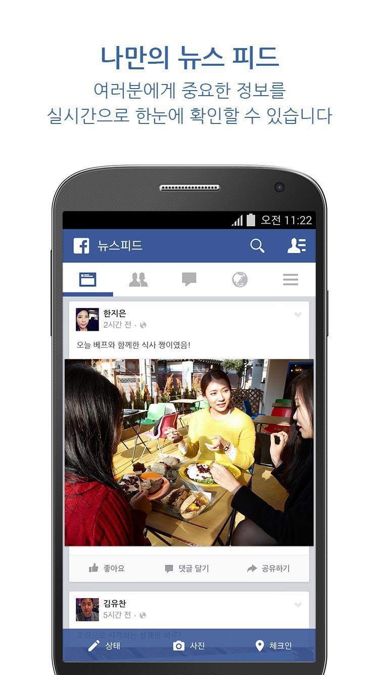 Facebook APK Download, Facebook Messenger Google Play .apk