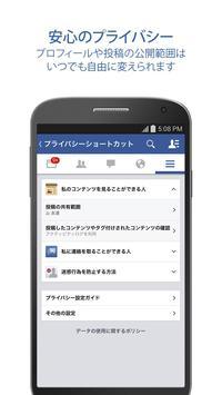 Facebook スクリーンショット 3