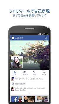 Facebook ポスター