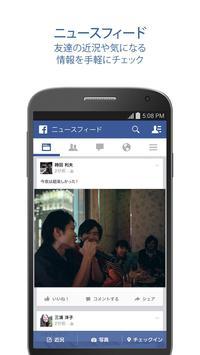 Facebook スクリーンショット 2