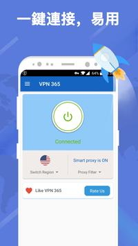 VPN 365 海報