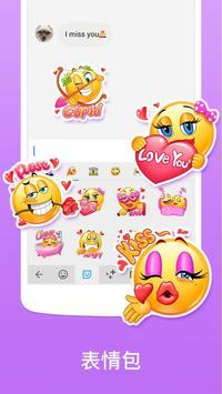 Facemoji输入法小米版 - 表情符号、DIY键盘主题、表情包、GIF、表情智能预测 截图 4