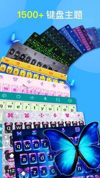 Facemoji输入法小米版 - 表情符号、DIY键盘主题、表情包、GIF、表情智能预测 截图 2