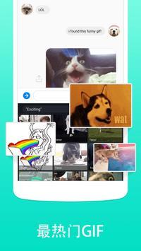 Facemoji输入法小米版 - 表情符号、DIY键盘主题、表情包、GIF、表情智能预测 截图 3