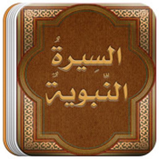 السيرة النبوية نبيل العوضي mp3