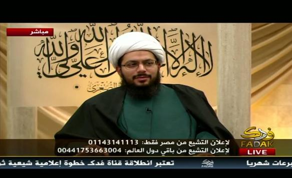 Fadak TV 截图 3