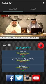 Fadak TV 截图 2