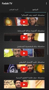 Fadak TV 截图 4