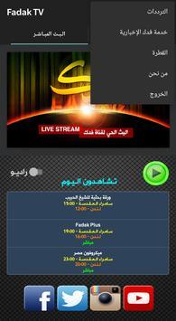 Fadak TV 截图 5