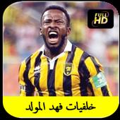 fahad al muwallad wallpapers & photos icon