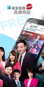 歡樂看Fain TV (行動版) - 新聞賽事直播|戲劇電影綜藝|行動帶著看 スクリーンショット 1