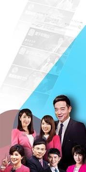 歡樂看Fain TV (行動版) - 新聞賽事直播|戲劇電影綜藝|行動帶著看 スクリーンショット 7
