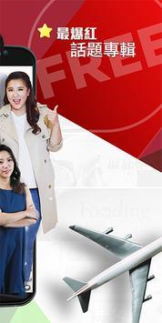 歡樂看Fain TV (行動版) - 新聞賽事直播|戲劇電影綜藝|行動帶著看 スクリーンショット 5